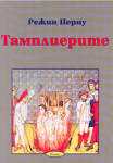 Тамплиерите (ISBN: 9789549890488)