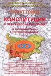 Конституция и практическа програма на България и светът в Третото хилядолетие (ISBN: 9789548173025)