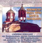 Първомайстор Никола Фичев - торец на Възраждането (ISBN: 9789548931106)