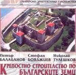 Крепостно строителство по българските земи (ISBN: 9789548931052)
