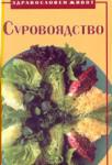 Суровоядство (ISBN: 9789546720337)