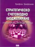 Стратегическо счетоводно бюджетиране (ISBN: 9789548401272)