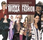 Световната мода, 2 част: САЩ (ISBN: 9789549799071)