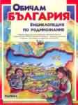 Обичам България (ISBN: 9789548560795)