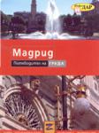 Мадрид - пътеводител на града (ISBN: 9789547611016)