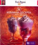 30 избрани десерта от Иван Звездев (ISBN: 9789549122138)