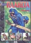Животните от Амазония (ISBN: 9789546575098)