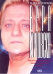 Вера Кочовска - видения и пророчества (ISBN: 9789548353373)