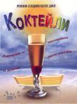 Коктейли (ISBN: 9789549317107)