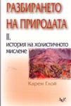 Разбирането на природата: част 2 - История на холистичното мислене (ISBN: 9789546076519)