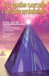 Ти си духовно същество с човешко преживяване (ISBN: 9789548208444)
