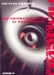 Из практиката и теорията: Промишлен дизайн (ISBN: 9789549906707)