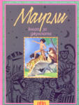 Маугли (ISBN: 9789546575227)