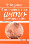 Въведение в историята на автографирането (ISBN: 9789549926934)