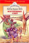 Изгубеният свят (ISBN: 9789542602255)