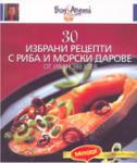 30 избрани рецепти с риба и морски дарове (ISBN: 9789549122169)