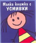 Малка книжка с усмивки (ISBN: 9789549152951)