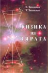 Физика на вярата (ISBN: 9789549418019)