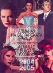 Алманах на българската мода/Almanac of bulgarian fashion 2004/2005 (ISBN: 9789549799088)