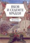 Яков и седемте крадци (ISBN: 9789544743673)