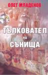 Тълковател на сънища (ISBN: 9789549761726)