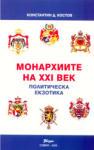 Монархиите на 21 век - политическа екзотика (ISBN: 9789549514414)