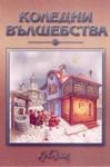 Коледни вълшебства 2 (ISBN: 9789544458812)