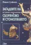 Загадките на историко-археологическия резерват Сборяново и Стомогилието (ISBN: 9789547361065)