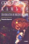 Скъпоценните камъни познати и непознати (ISBN: 9789546422231)