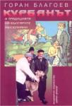 Курбанът в традицията на българите мюсюлмани (ISBN: 9789543220083)