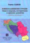 Южнославянски страни: Земя и народи, историческо и духовно развитие (ISBN: 9789545244025)