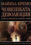 Човешката деволюция (ISBN: 9789545854804)