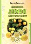 Отглеждане на лимон и други цитруси у дома (ISBN: 9789549871289)