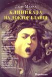Клиниката на доктор Бланш (ISBN: 9789549785128)
