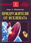 Придружители от Вселената (ISBN: 9789547380943)