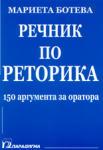 Речник по реторика - 150 аргумента за оратора (ISBN: 9789549536829)