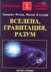 Вселена, гравитация, разум (ISBN: 9789547380967)