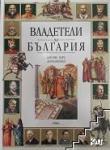 Владетели на България: Ханове, царе, държавници (ISBN: 9789544743338)