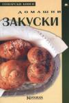 Домашни закуски (ISBN: 9789546720214)