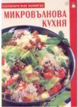 Микровълнова кухня (ISBN: 9789546720221)