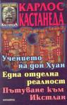 Учението на дон Хуан (ISBN: 9789547333451)