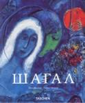 Шагал (ISBN: 9789549817195)