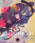 Кандински (ISBN: 9789549817188)