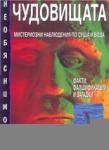 Чудовищата (ISBN: 9789542600626)