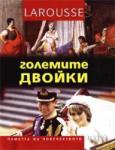Големите двойки (ISBN: 9789548517379)