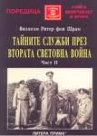 Тайните служби през Втората световна война - част 2 (ISBN: 9789547381001)