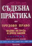 Съдебна практика по трудово право; Кодекс на труда и други закони - сборник (ISBN: 9789547410619)