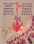Митът Димитър Казаков Нерон / Le Mythe Dimitar Kazakov Neron (ISBN: 9789549130416)