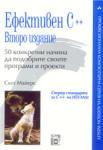 Ефективен С++, 50 конкретни начина да подобрите своите програми и проекти (ISBN: 9789549341027)