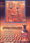 Ароматерапия за жени (ISBN: 9789549129113)